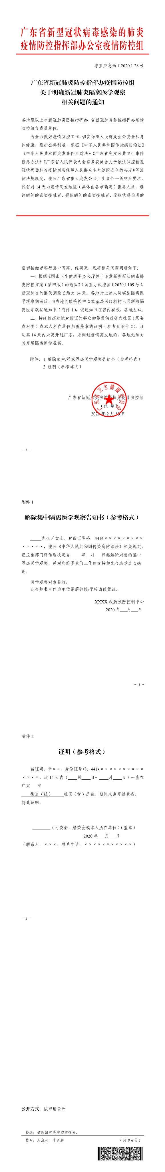 广东省新冠肺炎防控指挥办疫情防控组关于明确新冠肺炎隔离医学观察相关问题的通知