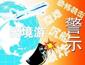 尼日利亚南部针对中国公民绑架案频发中领馆吁防范