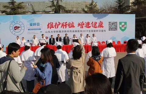 """济南市传染病医院举办""""全国爱肝日""""大型主题宣传活动"""