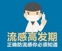 世卫组织发布全球流感防控战略