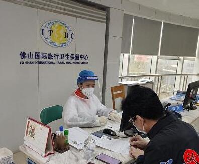 佛山国际旅行卫生保健中心恢复业务办理