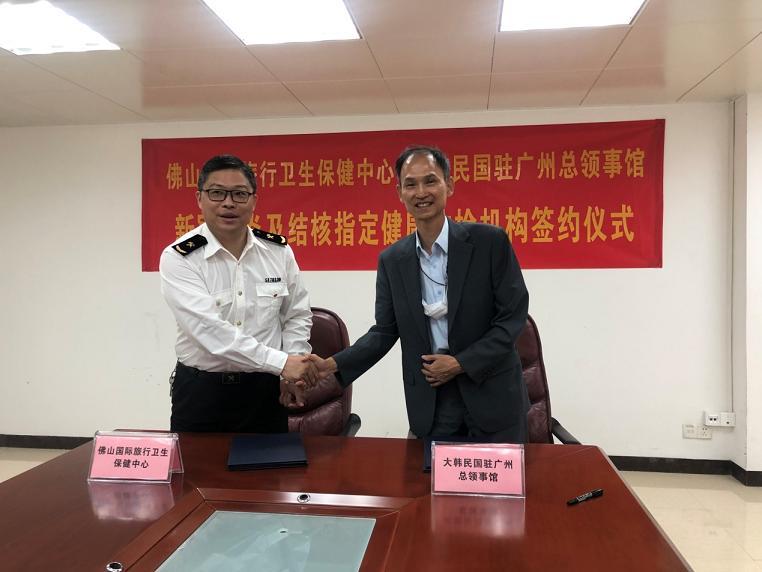 佛山国际旅行卫生保健中心与大韩民国驻广州总领事馆签订合作协议